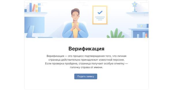 ВКонтакте вводит верификацию 2.0