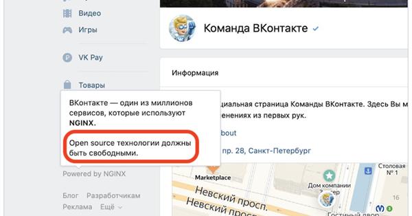 Mail.ru Group и ВКонтакте выступили в поддержку Nginx