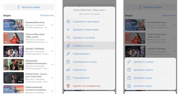 ВКонтакте появилась возможность прикреплять к видеороликам ссылки