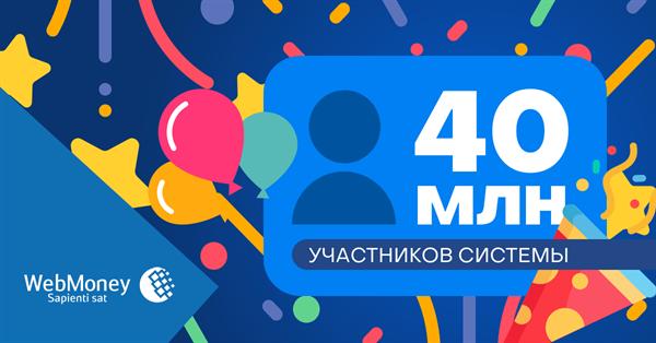 Количество регистраций в системе WebMoney превысило 40 млн