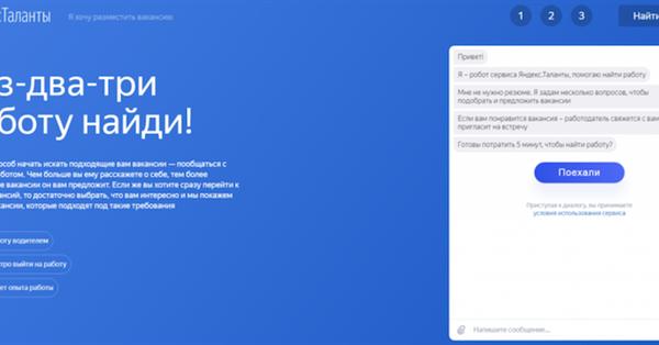 Количество интервью на сервисе Яндекс.Таланты достигло 100 тысяч в день