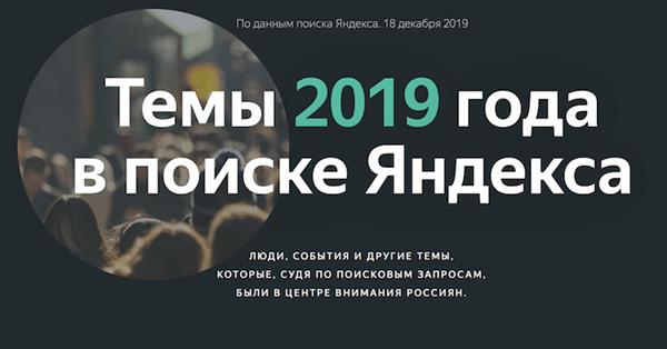 Что интересовало пользователей Яндекса в 2019 году
