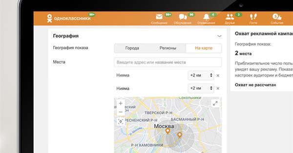 Одноклассники запустили рекламный таргетинг на жителей улицы или района