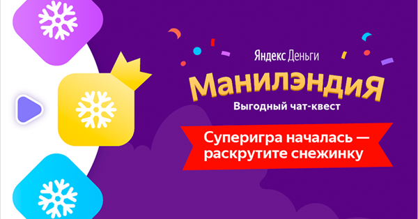 Яндекс.Деньги начали суперигру чат-квеста «Манилэндия»