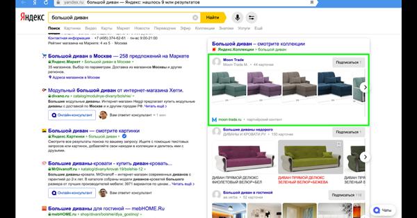 Яндекс.Директ начал тестировать продвижение контента в Коллекциях