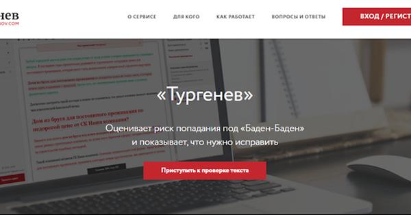 Сервис «Тургенев» стал платным, но есть и хорошие новости