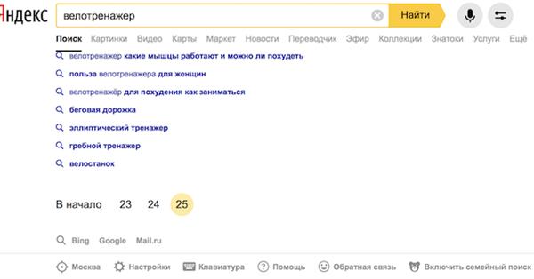 Яндекс сократил количество результатов поиска