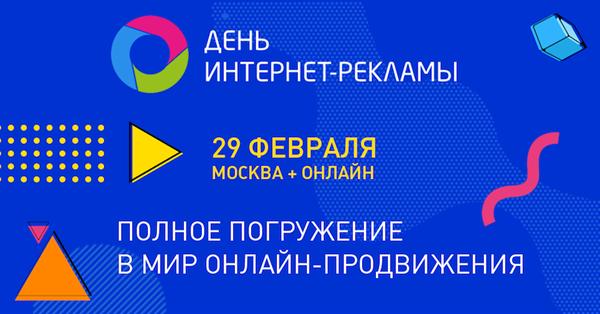 День интернет-рекламы: новый уровень. Москва + онлайн