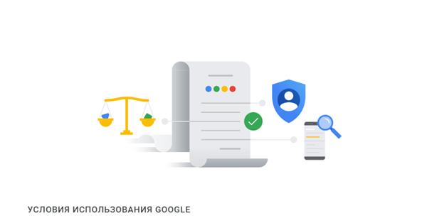 Google обновляет Условия использования своих сервисов