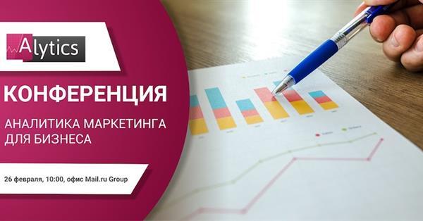 26 февраля пройдет конференция «Аналитика маркетинга для бизнеса»