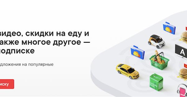 Mail.ru Group добавила в подписку Combo музыку ВКонтакте и BOOM