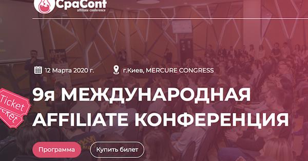 12 марта в Киеве состоится конференция CpaConf
