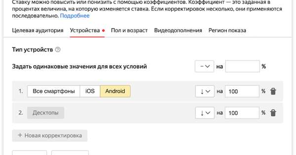 Рекламодатели Директа смогут продвигать приложения без показов на десктопах