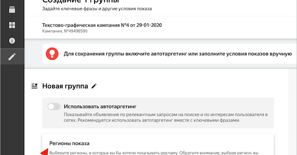 Директ обновил страницу редактирования текстово-графических кампаний