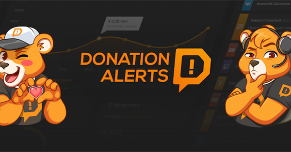 DonationAlerts запустил аудиодонаты