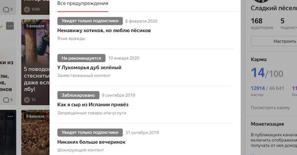 Яндекс.Дзен начнет предупреждать авторов об ограничениях контента