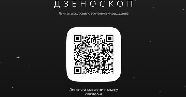 Яндекс.Дзен представил генератор шуточных предсказаний на 2020 год