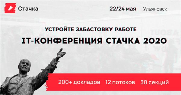 Крупнейшая региональная IT-конференция «Стачка» состоится в Ульяновске 22-24 мая