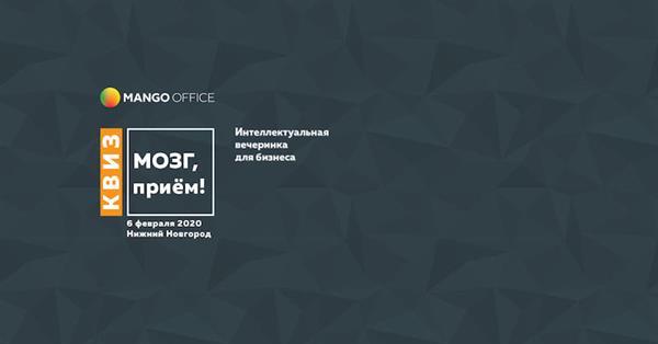 В Нижнем Новгороде пройдет интеллектуальная вечеринка для бизнеса «МОЗГ, приём!»