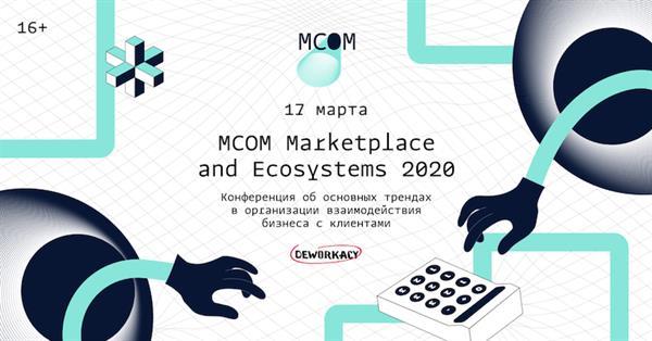 Весь опыт маркетплейсов и E-commerce-проектов на MCOM 2020