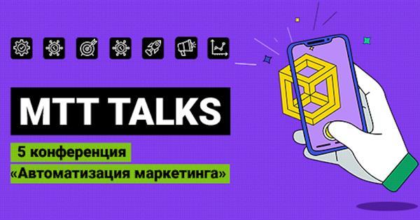 MTT Talks – пятая конференция «Автоматизация маркетинга»
