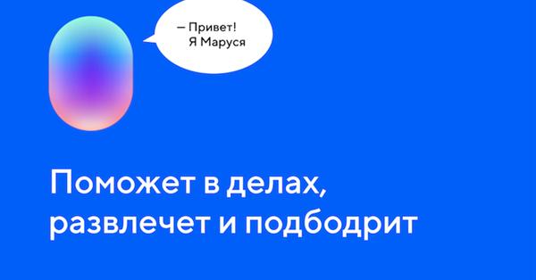 В Почте Mail.ru появилась Маруся-техподдержка