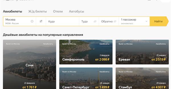 Яндекс обновил сервис Путешествия