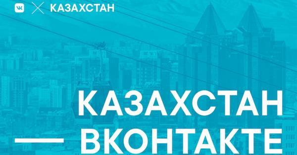 У ВКонтакте появилось представительство в Казахстане