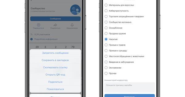 За год ВКонтакте заблокировала более 7 миллионов единиц опасного для детей контента