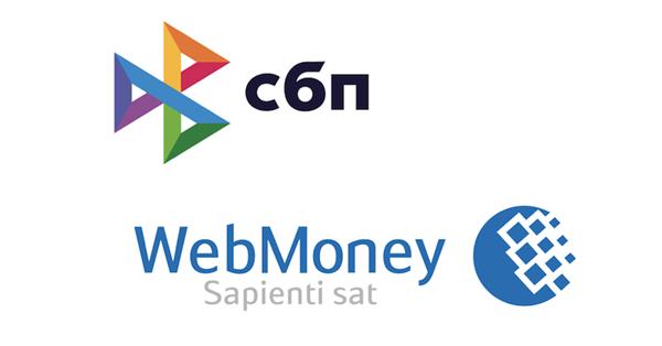 WebMoney подключилась к Системе быстрых платежей