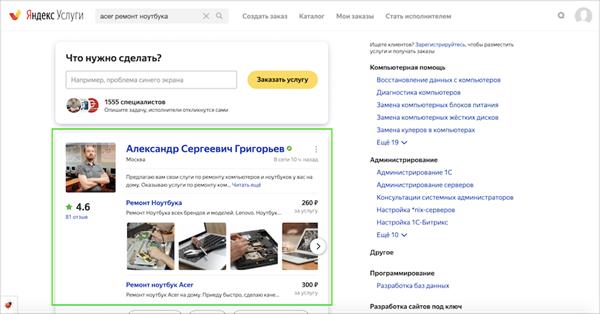 Яндекс запустил продвижение профиля на Яндекс.Услугах