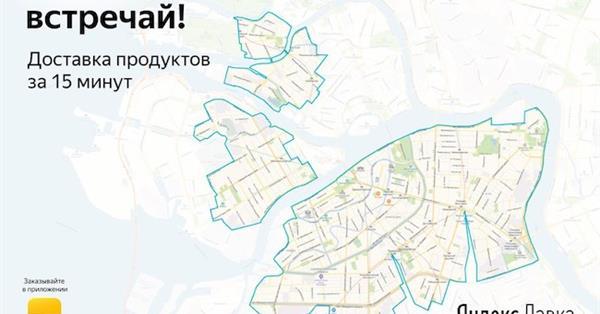Яндекс.Лавка заработала в Санкт-Петербурге