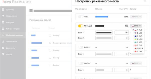 В Мобильной медиации Яндекса стала доступна настройка порогов в разных валютах