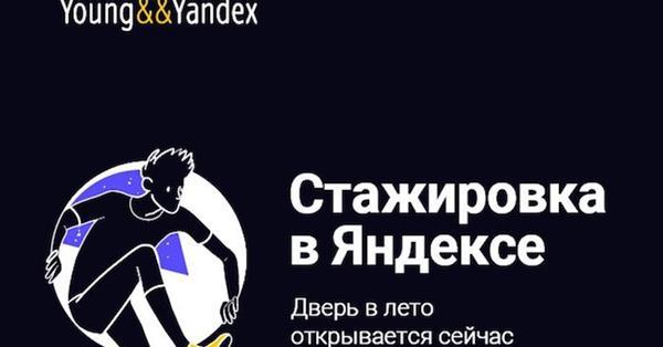 Яндекс открыл набор на летнюю стажировку в московском офисе