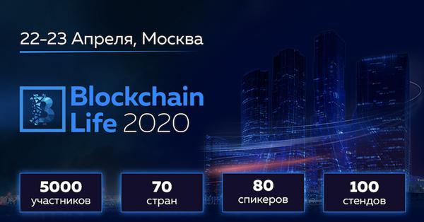 22-23 апреля в Москве состоится форум Blockchain Life 2020