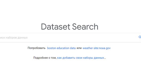 Google вывел из беты поиск по наборам данных