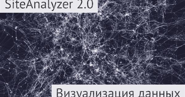 Вышла новая версия SiteAnalyzer с визуализацией структуры сайта на графе