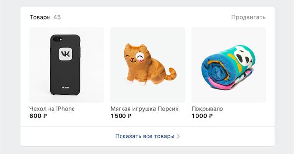 ВКонтакте запустил ретаргетинг по товарам сообществ