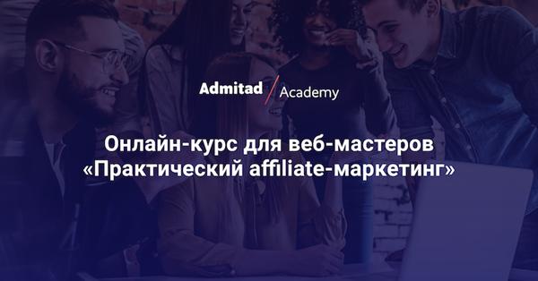 Admitad Academy открывает бесплатный доступ к блокам курса «Практический Affiliate-маркетинг»