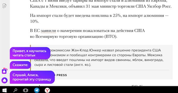 Алиса научилась озвучивать тексты на страницах в Яндекс.Браузере