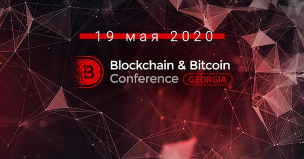 Blockchain & Bitcoin Conference Georgia 2020 пройдет в Тбилиси