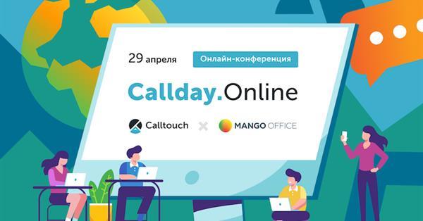 29 апреля стостоится онлайн-конференция про маркетинг и бизнес в эпоху перемен — Callday.Online