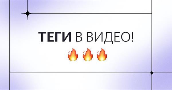 В Яндекс.Дзене заработали теги у видеороликов