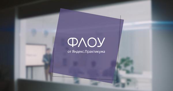 Яндекс.Практикум запустил онлайн-курсы английского языка