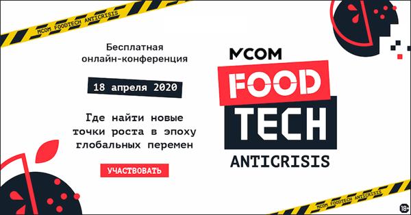 18 апреля состоится онлайн-конференция  MCOM Foodtech Anticrisis
