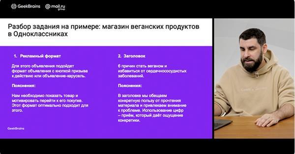 GeekBrains запустил бесплатный курс по продвижению бизнеса в Одноклассниках