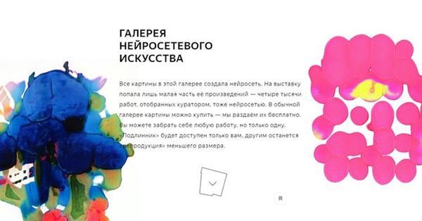 Яндекс открыл галерею нейросетевого искусства