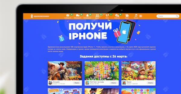 Mail.ru Group инвестирует 200 млн рублей в кампанию #ИграемДома