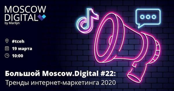 Не пропустите митап Moscow.Digital  #22 о трендах интернет-маркетинга