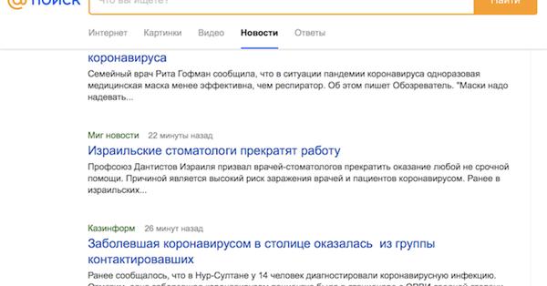 Новости Mail.ru узнали, что беспокоит россиян
